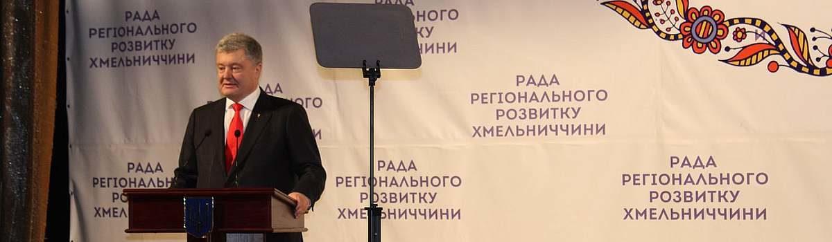 Президент: Децентралізація – реформа, результати якої суспільство вже відчуло