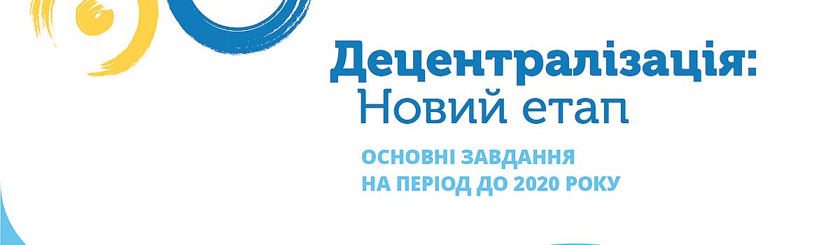 Володимир Гройсман представив новий етап реформи децентралізації