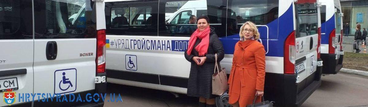 Вручення спецавтомобіля для перевезення осіб з інвалідністю Грицівській селищні раді