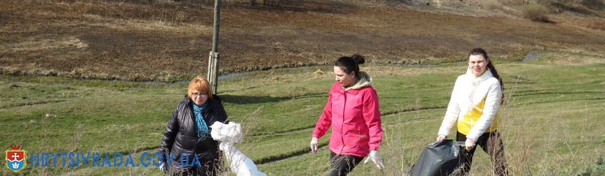Грицівcька громада – за чисте довкілля!