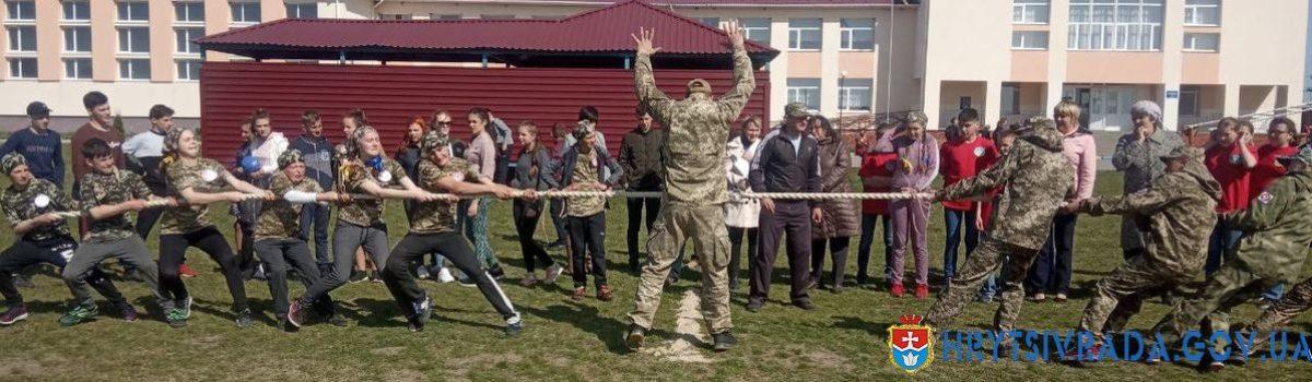 Перший етап Всеукраїнської дитячо-юнацької військово – патріотичної гри «Сокіл» («Джура»)