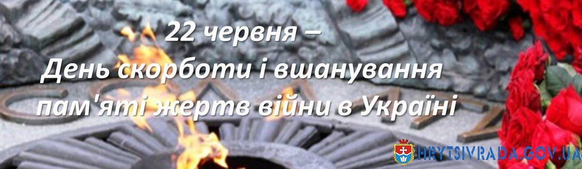 22 червня – День cкорботи і вшанування пам'яті жертв війни в Україні