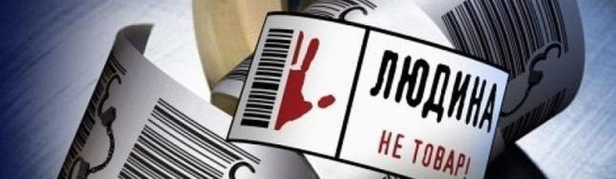 30 липня – Всесвітній день боротьби з торгівлею людьми