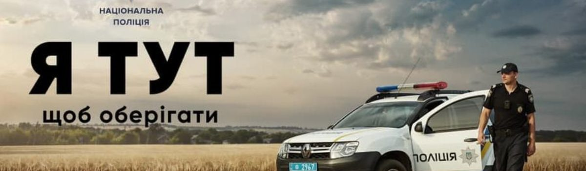 Проект «Поліцейський офіцер громади»
