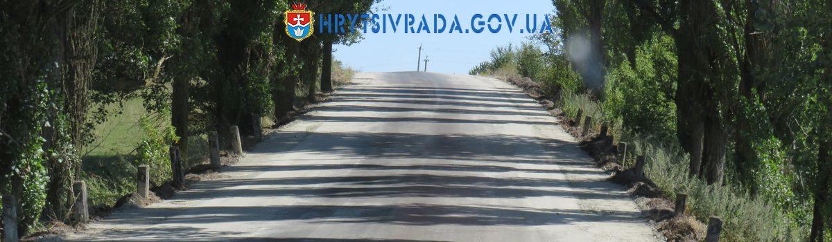 Відремонтовано частину дороги між селами Устянівка та Орлинці