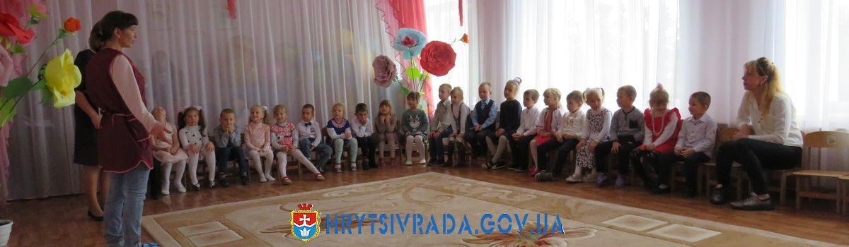 В Грицівському ясла – садку (центр розвитку) відсвяткували Всеукраїнський день дошкілля