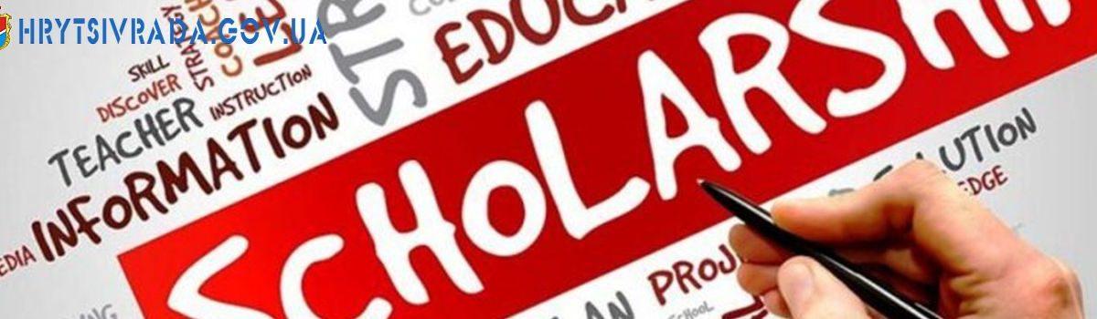 Соціальна програма Scholarship на оплату навчання у твоєму виші! Сума гранту складає 16 000 гривень!