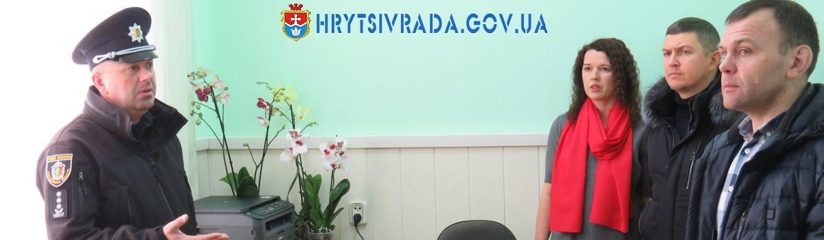 Відкриття поліцейської станції в Грицівській ОТГ