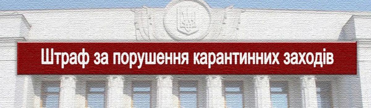 """Законом України """"Про внесення змін до деяких законодавчих актів України, спрямованих на запобігання виникнення і поширення коронавірусної хвороби (COVID-19)"""" передбачено:"""