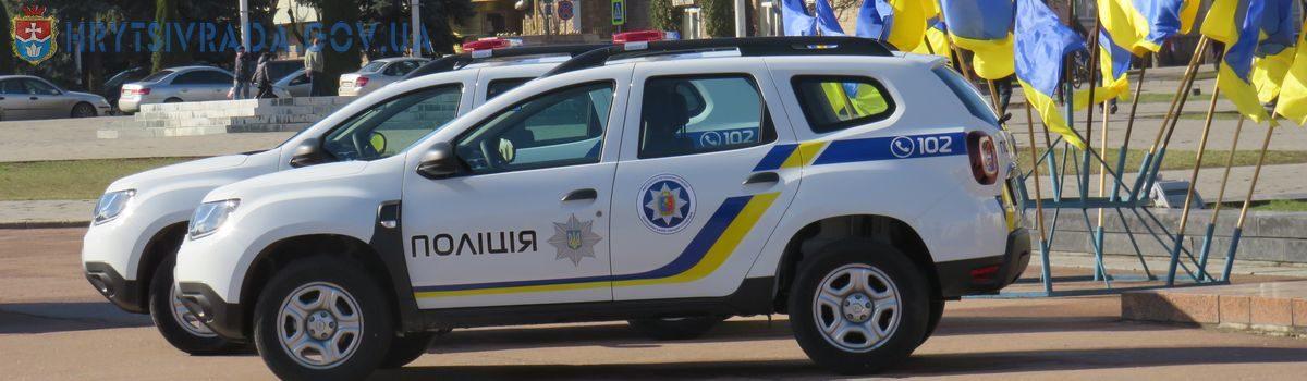 Урочисте вручення автівок поліцейським офіцерам гомад