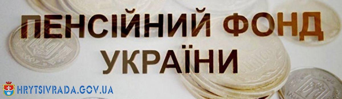ГУ Пенсійного фонду в Хмельницькій області інформує