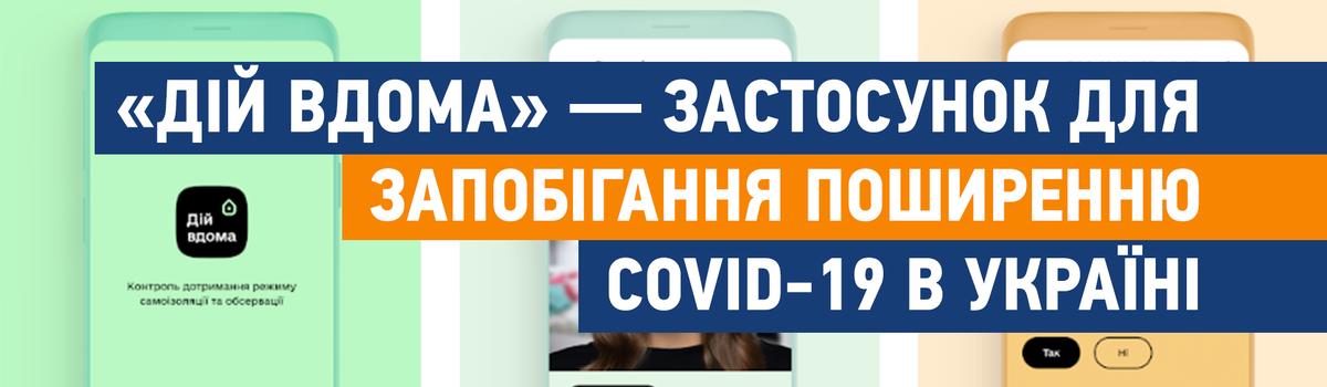 Задля протидії поширенню COVID-19 в Україні запущено мобільний застосунок «Дій вдома»