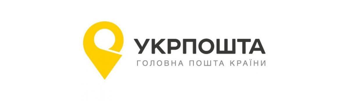 Укрпошта забезпечить безперервність доставки одноразової грошової допомоги українцям