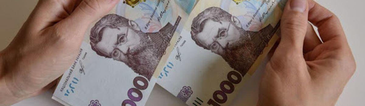 Хто отримає одноразову грошову допомогу у сумі 1000 гривень
