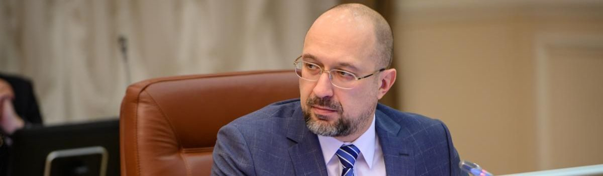 Денис Шмигаль розповів про карантин, місцеве самоврядування та заробітчан