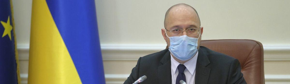 Денис Шмигаль анонсував програму Уряду по виходу із економічної коронакризи