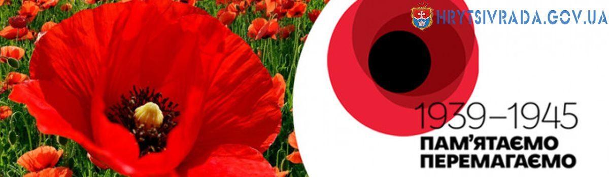 9 травня — День Перемоги