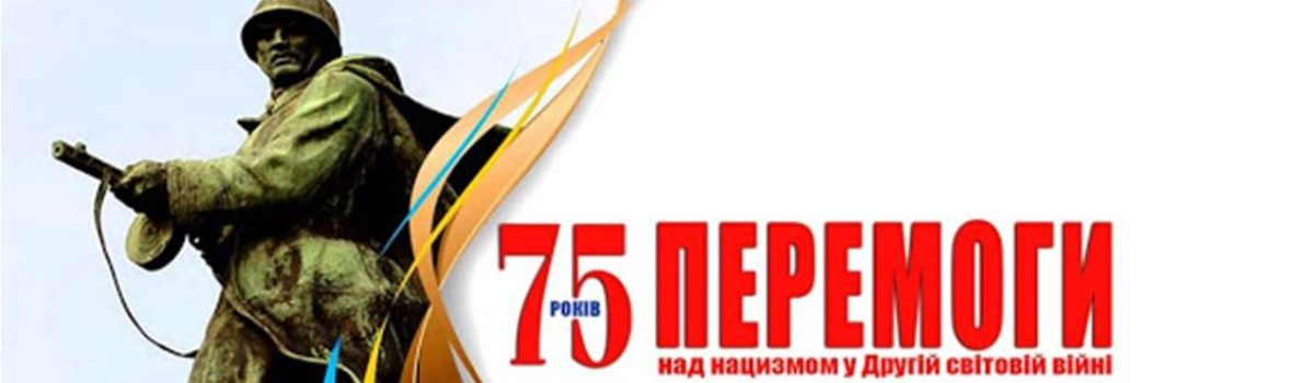 У зв'язку з карантином Україна цьогоріч утримається від проведення масових заходів з відзначення 75-ї річниці перемоги над нацизмом у Другій світовій війні