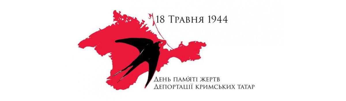 В Україні вшановують пам'ять жертв геноциду кримськотатарського народу