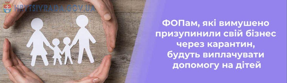 Допомогу на дітей ФОПи можуть оформити онлайн