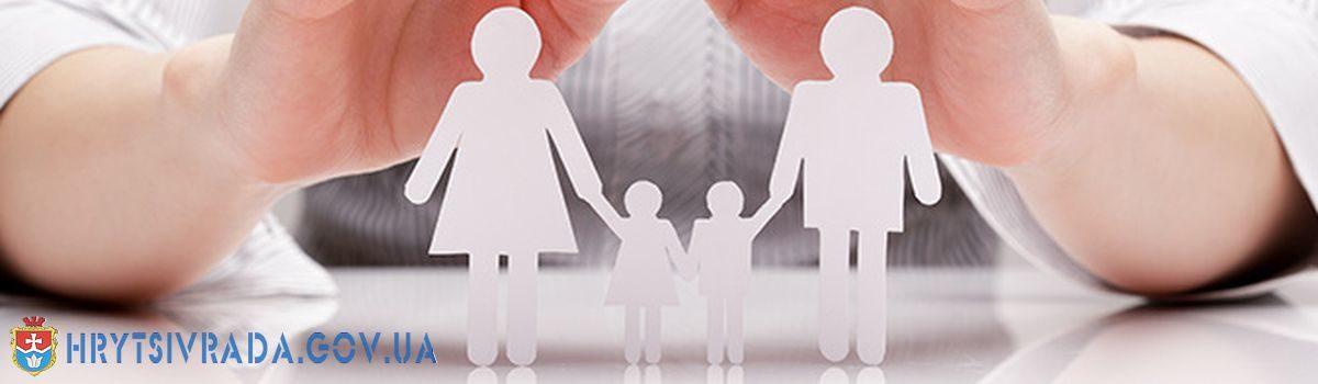 Хмельницький обласний центр соціальних служб для сім'ї, дітей та молоді інформує