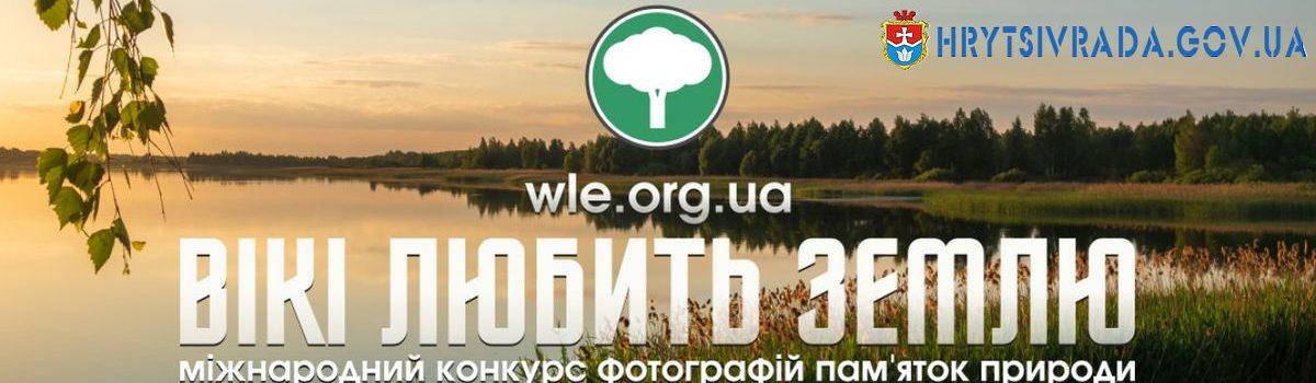 Міжнародний фотоконкурсу «Вікі любить Землю»