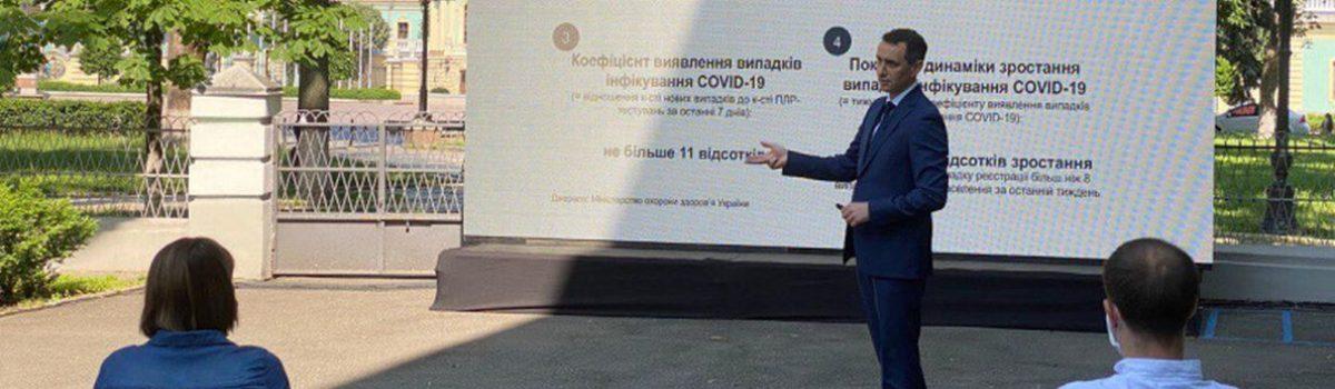 Віктор Ляшко: З 22 червня рішення про посилення карантину на місцях прийматиме місцева влада