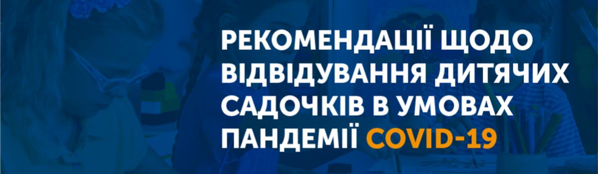 В дитячих садочках мають дотримуються вимог постанови головного державного санітарного лікаря України