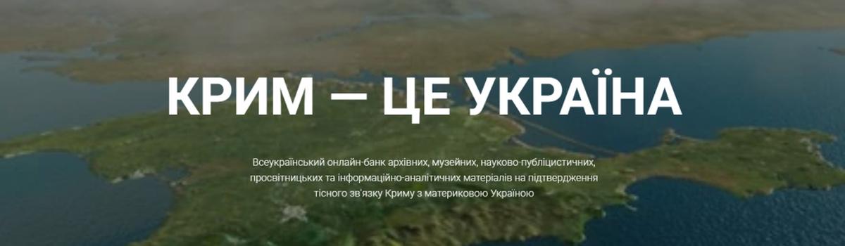 Інтернет-проєкт «Крим – це Україна»