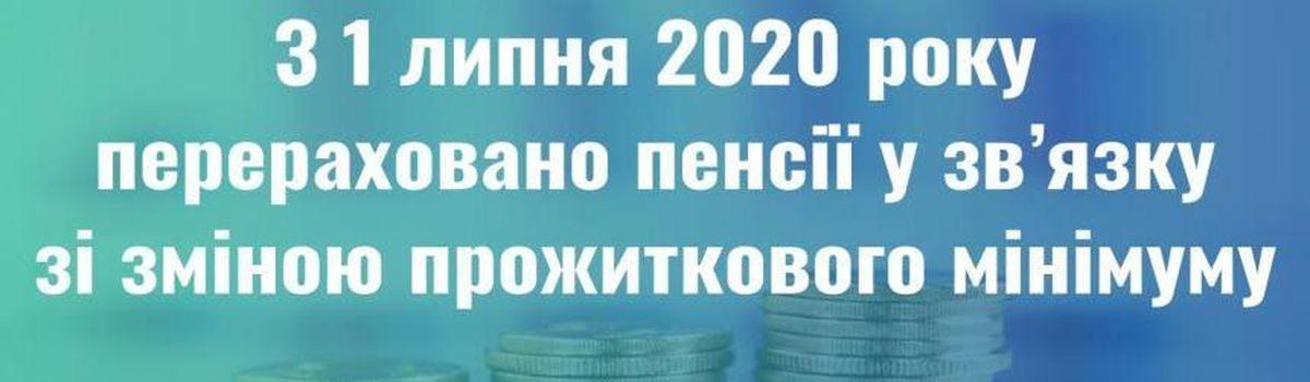 Актуальні питання щодо підвищення пенсії з 1 липня 2020 року