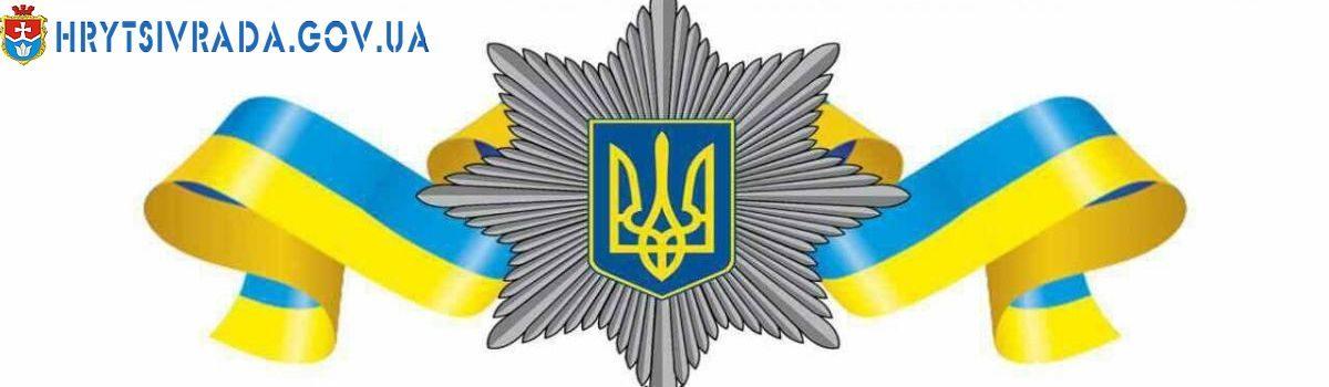 Вітання з Днем Національної поліції України!
