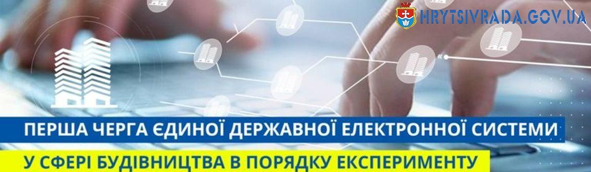 В Україні запрацювала перша черга Єдиної державної електронної системи у сфері будівництва