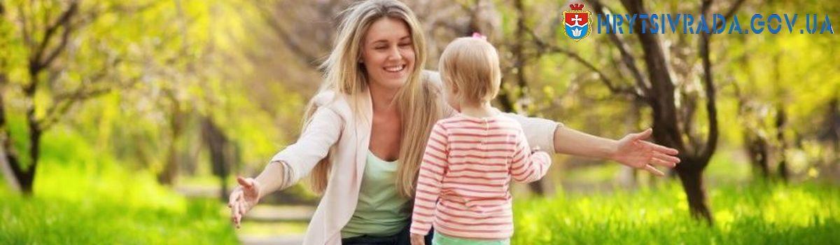 З 1 липня 2020 р. допомога на дітей одиноким матерям призначається за новими умовами
