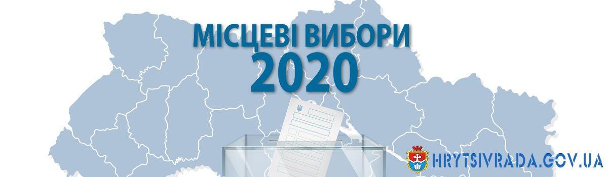 Календарний план заходів з підготовки та проведення чергових місцевих виборів 25 жовтня 2020 року