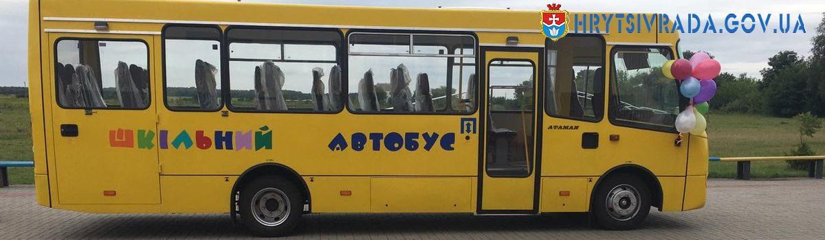 Новий шкільний автобус – найкращий подарунок до 1 вересня
