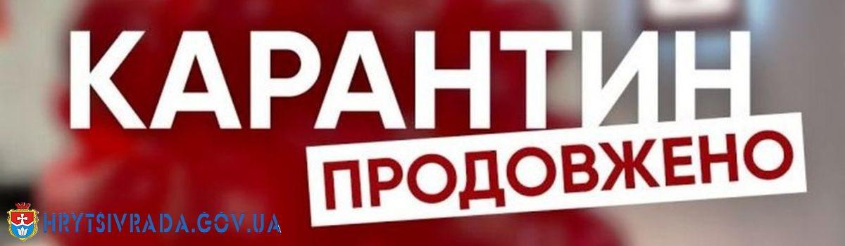 Уряд подовжив адаптивний карантин до 31 жовтня
