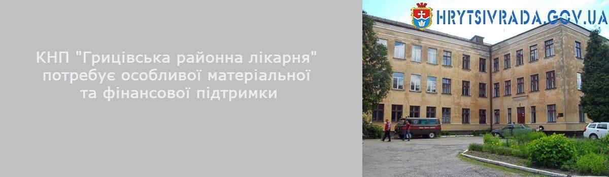 """КНП """"Грицівська районна лікарня"""" потребує підтримки"""