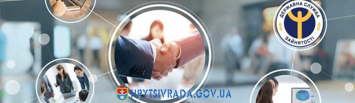 Співпраця служби зайнятості із підприємцями – один із ефективних шляхів підвищення рівня зайнятості населення