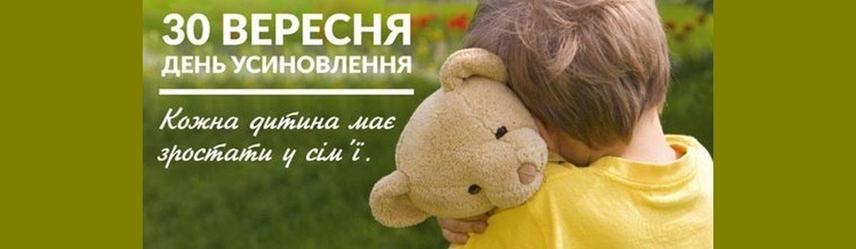 30 вересня Україна відзначає День усиновлення