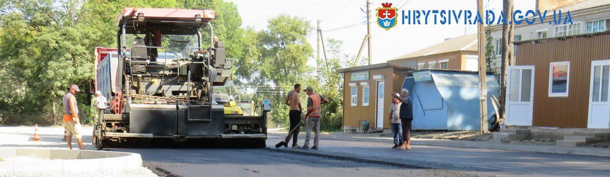 Розпочато асфальтування на вулиці В.Терешкової