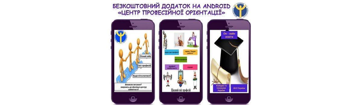 Профорієнтація від служби зайнятості: додаток на Google Play «Центр професійної орієнтації»