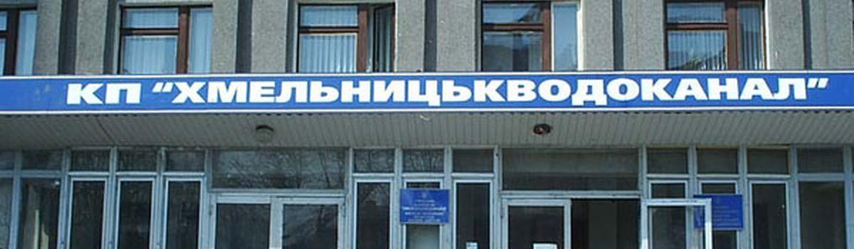 Понад 11,7 млн грн виявлено порушень аудиторами Хмельниччини під час ревізії МКП«Хмельницькводоканал»