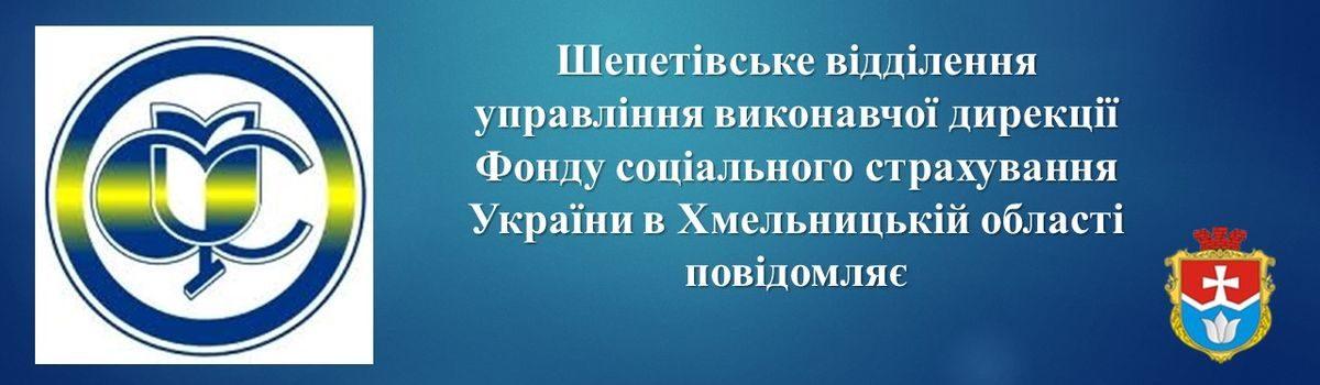 Шепетівське відділення управління виконавчої дирекції Фонду соціального страхування України в Хмельницькій області реалізує завдання загальнообов'язкового державного страхування