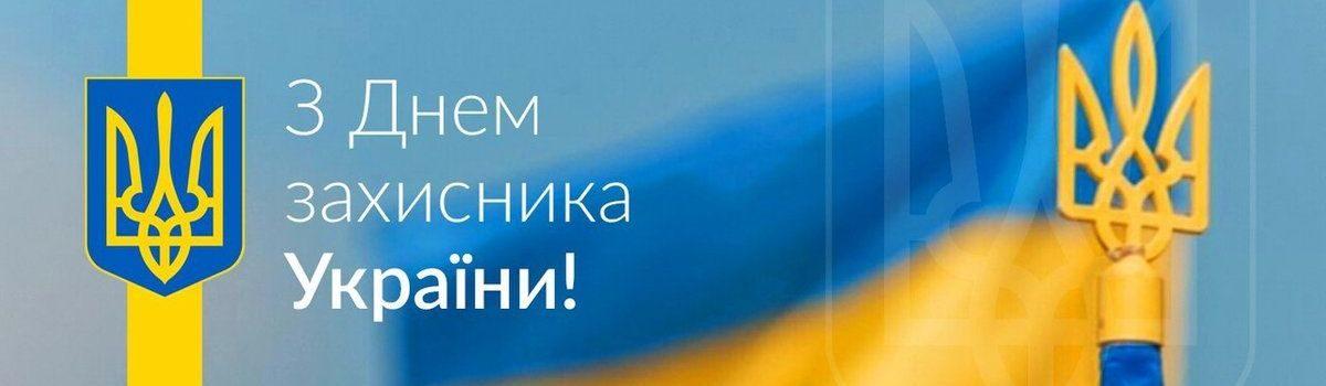 Дорогі захисники України!