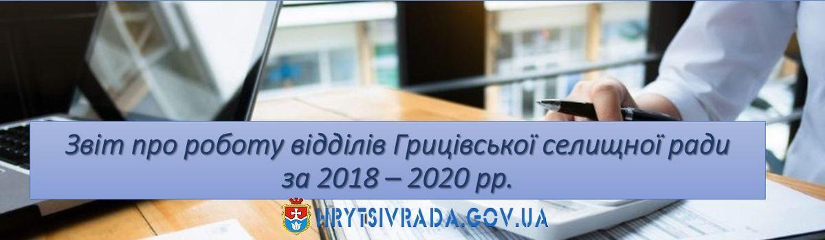 Звіт про роботу відділів Грицівської селищної ради за 2018 – 2020 рр.