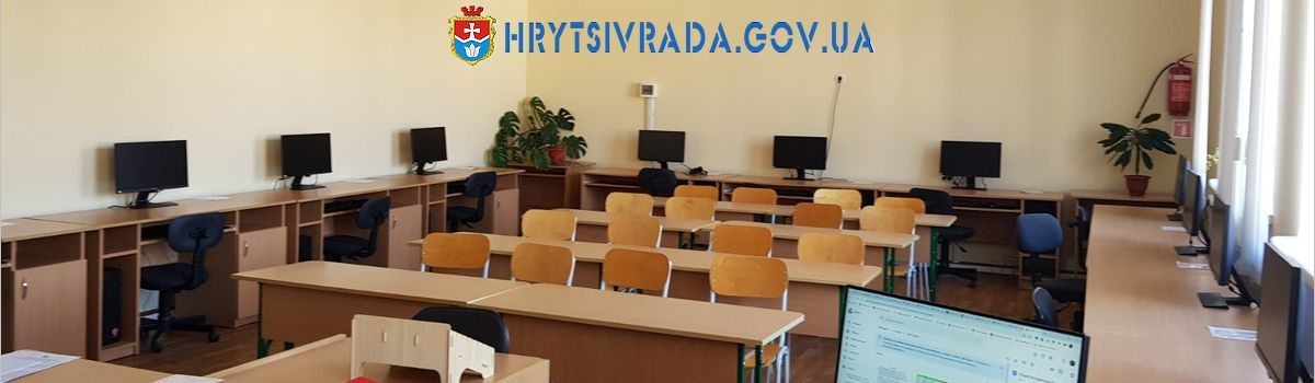 Оновлення навчальної та матеріально-технічної бази закладів загальної середньої освіти Грицівської селищної ради