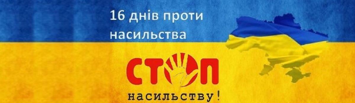 """Всеукраїнська акція """"16 днів проти насильства"""""""
