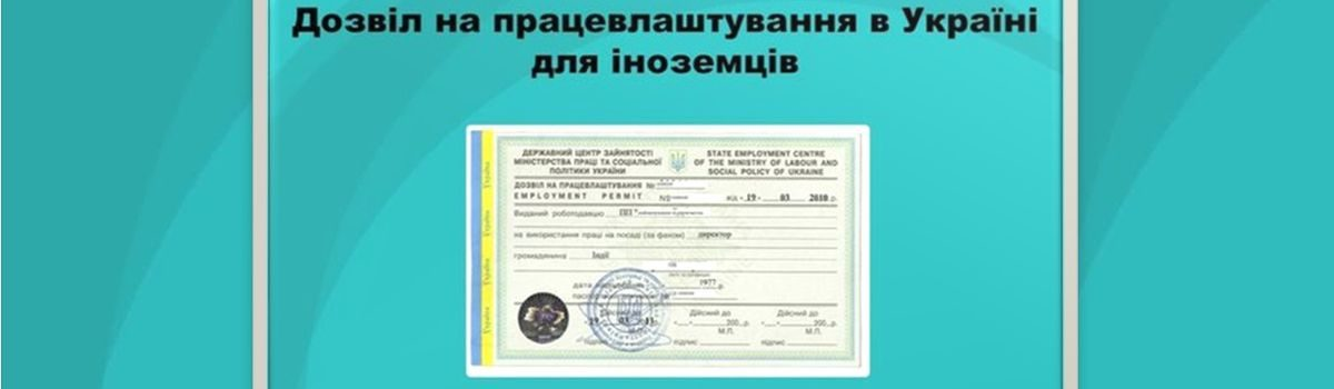 Хмельницька обласна служба зайнятості інформує: як роботодавцю отримати дозвіл на працевлаштування іноземця?