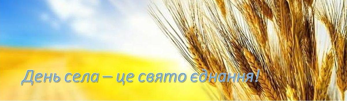 День села – це свято єднання!