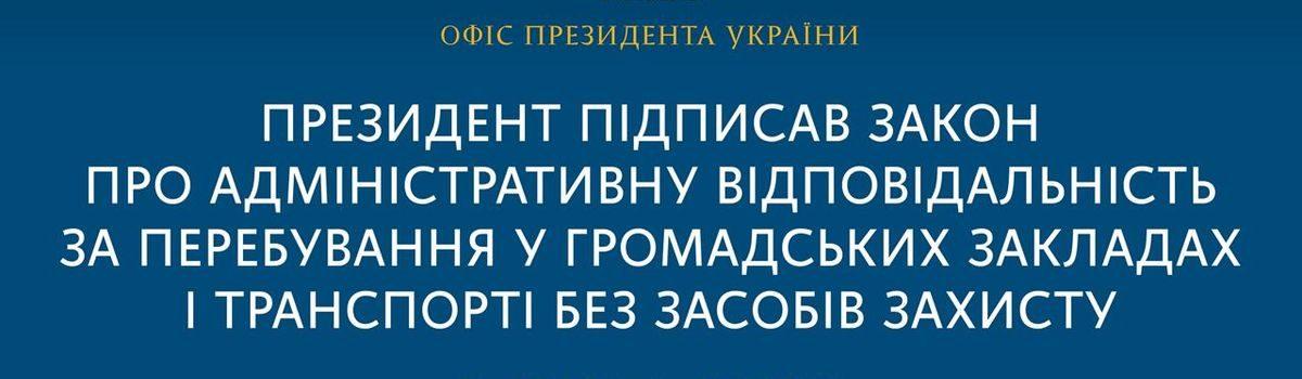 Володимир Зеленський підписав закон про адміністративну відповідальність за перебування у громадських закладах і транспорті без засобів захисту